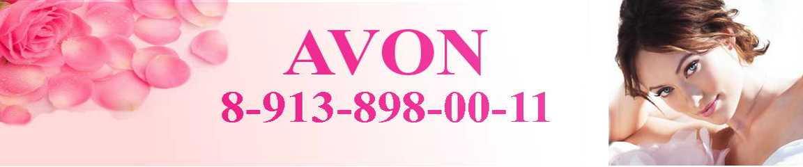 Регистрация Представителя и Координатора Avon